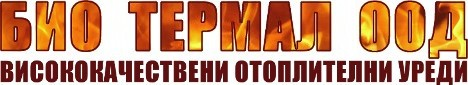 БИО ТЕРМАЛ ООД - Електронен магазин